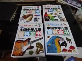 精华版中国少年儿童百科全书(全四册)   精装  正版现货  实物图 品如图  9-7号柜