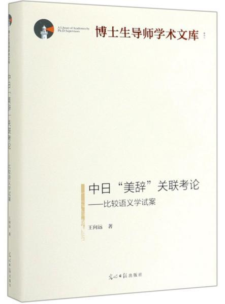"""中日""""美辞""""关联考论:比较语义学试案/博士生导师学术文库"""