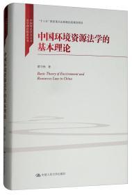 中国环境资源法学的基本理论/中国特色社会主义法学理论体系丛书