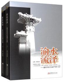 渝水流泽:重庆历史文化遗产存珍(套装上下册)