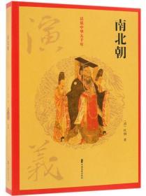 话说中华五千年:南北朝5(章回小说)