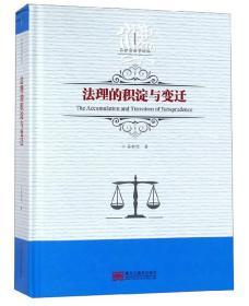 法理的积淀与变迁(吕世伦法学论丛;第一卷)