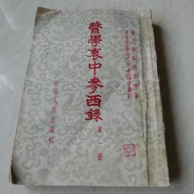 医学衷中参西录(第一册)