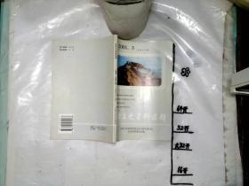 天津文史资料选辑2001-3