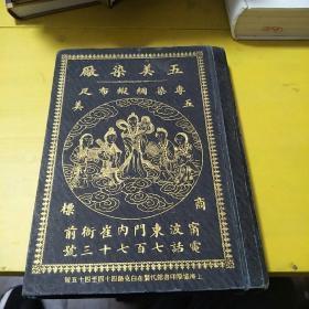民国时期--宁波五美绸布染厂样本
