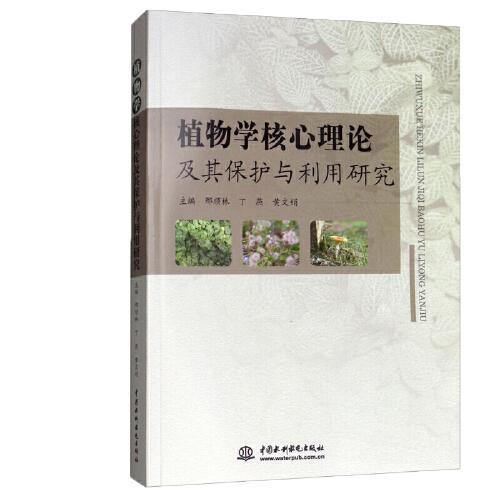 植物学核心理论及其保护与利用研究