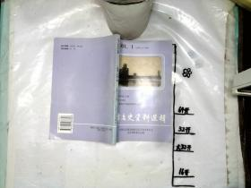 天津文史资料选辑2001-1
