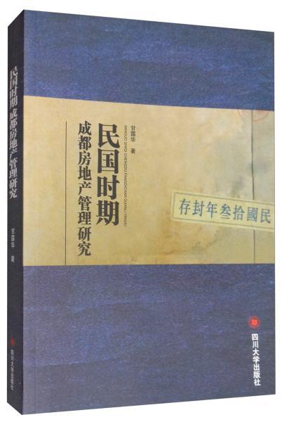 民国时期成都房地产管理研究(社版)