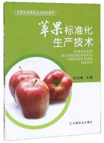 苹果标准化生产技术