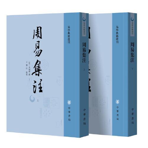 周易集注(上下)/易学典籍选刊