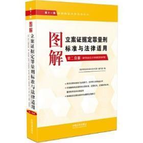 图解立案证据定罪量刑标准与法律适用(第十一版,第二分册)
