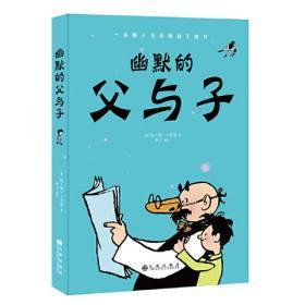 幽默的父与子(精装)(青少年读物)(一本属于父亲和孩子的书)