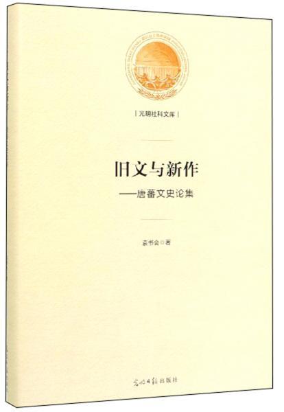 旧文与新作:唐蕃文史论集/光明社科文库