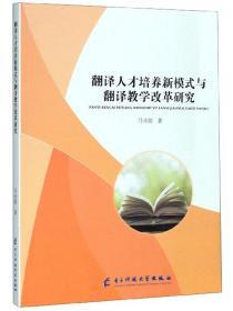 翻译人才培养心模式与翻译教学改革研究