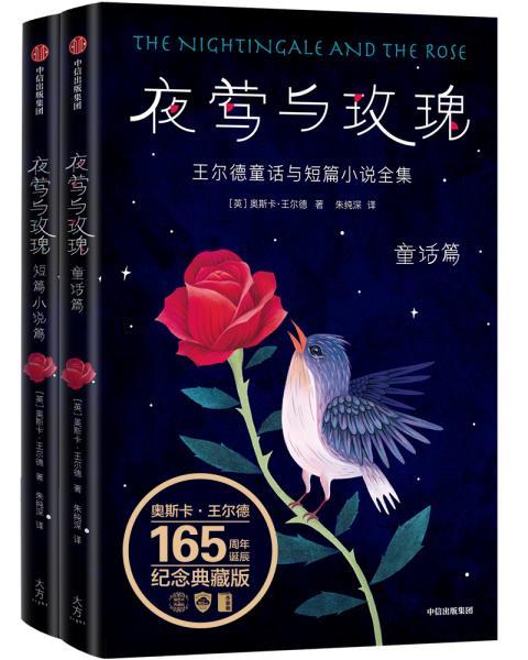 夜莺与玫瑰:王尔德童话与短篇小说全集/作家榜经典文库