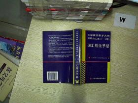 大学英语教学大纲通用词汇表(1-4级)词汇用法手册