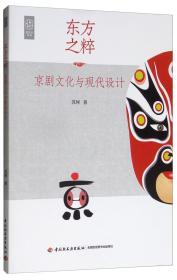 东方之粹:京剧文化与现代设计