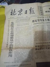 北京日报1972年6月20日全国美术作品展作品选登
