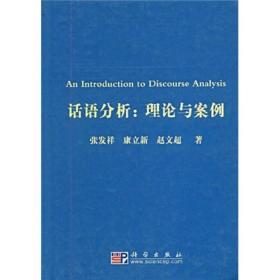 话语分析:理论与案例