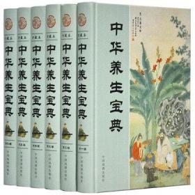 《中华养生宝典》全6册