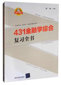 431金融学综合复习全书