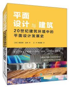 平面设计与建筑:20世纪建筑环境中的平面设计发展史