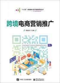跨境电商营销推广