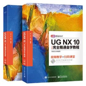 UGNX10中文版完全精通自学教程 上下册 未拆封附光盘