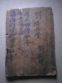 民国22年手抄本:济世堂历代祖传秘本