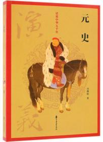 元史演义/话说中华五千年
