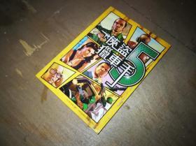 游戏攻略 侠盗猎车手5 GTA5  全彩 繁体中文 台版 攻略 Grand Theft Auto