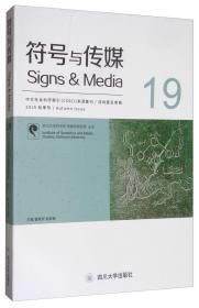 符号与传媒.19