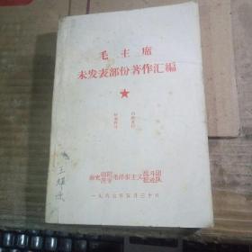 毛主席未发表部份著作汇编 (67年印,满50元免邮费)