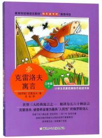 小学生名家经典快乐阅读书系:克雷洛夫寓言(三年级.下)