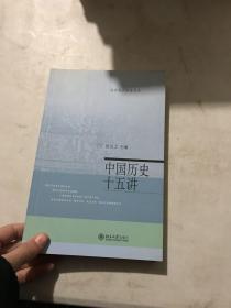 中國歷史十五講