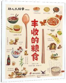 丰收的粮食(精选版)/幼儿大科学