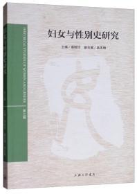 妇女与性别史研究(第三辑)