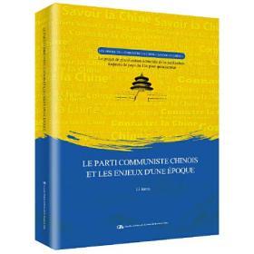 时代大潮和中国共产党【法文版】