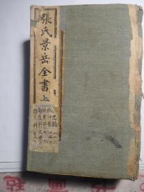 张氏景岳全书,13本不全缺3本