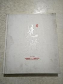 见证陆拾——中国新闻社六十年摄影作品集1952-2012(无书衣)