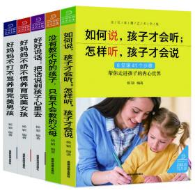 平装塑封:父母家教艺术全集 如何说,孩子才会听;等5全5册