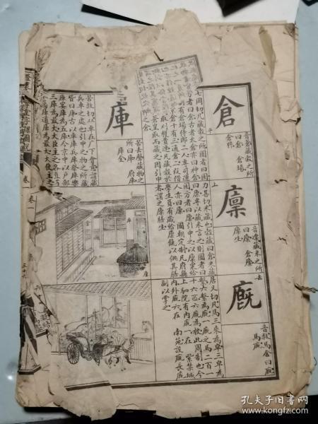 澄衷蒙学堂字课图说 卷一  四叶---六十九叶【27×18.6厘米】