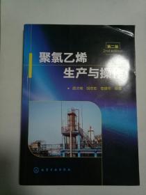 聚氯乙烯生产与操作(二版)