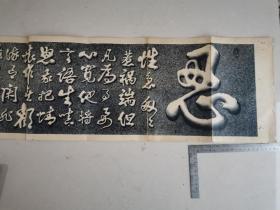 138 佛系 书法一张 印刷