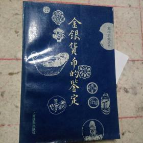 古钱币收藏研究工具书☞金银货币的鉴定