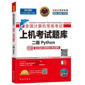 全国计算机等级考试二级Python上机考试题库