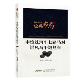中国象棋经典布局系列:中炮过河车七路马对屏风马平炮兑车
