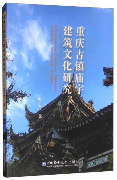 重庆古镇庙宇建筑文化研究