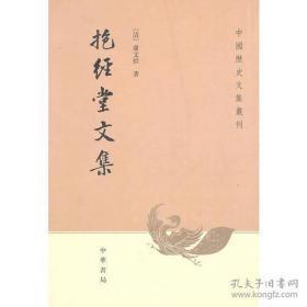 抱经堂文集( 全一册 py)