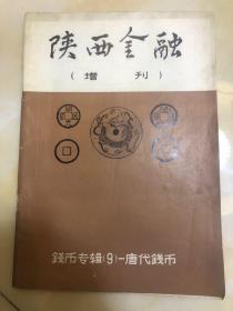 陕西金融 增刊 钱币专辑9 唐代钱币
